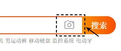 chức năng tìm kiếm hình ảnh của taobao trên máy tính